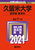 久留米大学(医学部〈医学科〉) 2021年版 No.552