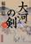 大河の剣(一) 1