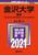 金沢大学(理系) 2021年版 No.66