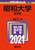 昭和大学(医学部) 2021年版 No.286