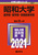 昭和大学(歯学部・薬学部・保健医療学部) 2021年版 No.287