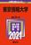 東京情報大学 2021年版 No.343