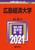 広島経済大学 2021年版 No.540