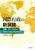 国際行政の新展開 国連・EUとSDGsのグローバル・ガバナンス