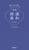 大きな字の常用漢和辞典 改訂第五版