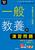 一般教養の演習問題(2022年度版 Twin Books完成シリーズ�C)