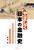 やさしく日本の金融史