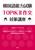 韓国語能力試験TOPIK�U作文対策講座