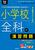 小学校全科の演習問題(2022年度版 Twin Books完成シリーズ�E)