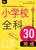 小学校全科30日完成(2022年度版 Pass Line突破シリーズ�B)