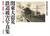 関東大震災 鉄道被害写真集 惨状と復旧 1923−24