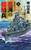 荒海の槍騎兵1 連合艦隊分断