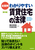 全図解 わかりやすい賃貸住宅の法律(第5版)