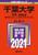 千葉大学(文系−前期日程) 2021年版 No.38