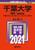 千葉大学(理系−前期日程) 2021年版 No.39