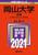 岡山大学(文系) 2021年版 No.125