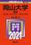 岡山大学(理系) 2021年版 No.126