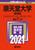 順天堂大学(医学部) 2021年版 No.276