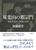 双葉山の邪宗門 「璽光尊事件」と昭和の角聖