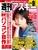週刊アスキー特別編集 週アス2020September 66