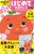 2〜4歳 はじめてのおけいこ 特別限定版DX(デラックス)特典付 〜おけいこデビュー大応援!5点セット〜