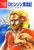 こども世界名作童話(12) ロビンソン漂流記