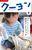 月刊クーヨン2016年8月号