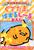 サンリオギフトブック (3) ぐでたまのぱずるし〜るあそび