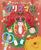 チョキンちゃんのクリスマス