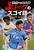 (812−3)サッカーのスゴイ話 Jリーグのスゴイ話