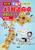 改訂版 まんが47都道府県研究レポート(1) 北海道・東北地方の巻