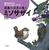 生きものたちのサバイバルストーリー(6)  日本一小さい鳥!ミソサザイ