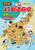 改訂版 まんが47都道府県研究レポート(3) 中部地方の巻