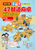 改訂版 まんが47都道府県研究レポート(5) 中国・四国地方の巻