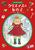 四つの人形のお話3 クリスマスの女の子