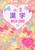 メゾピアノドリルコレクション 小3漢字