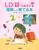 LD(学習障害)のある子を理解して育てる本
