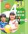 発達が見える!4歳児の指導計画と保育資料 第2版