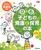 0歳〜6歳子どもの発達と保育の本2版