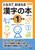 となえて おぼえる 漢字の本 小学1年生 改訂4版