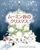クラシック・ムーミン絵本 ムーミン谷のクリスマス