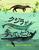 クジラが歩いていたころ—動物たちのおどろくべき進化の旅