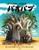 アフリカの大きな木 バオバブ