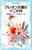講談社青い鳥文庫 クレヨン王国の十二か月