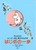 ムーミン谷 赤ちゃんの本 はじめの一歩