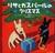リサとガスパールのクリスマス