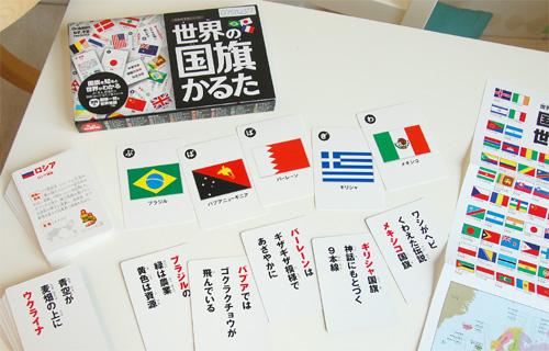 世界の国旗カルタ