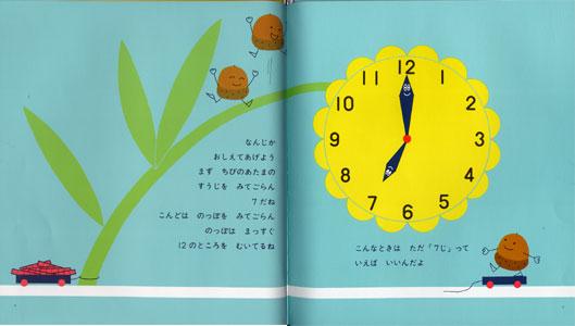 すべての講義 3才 勉強 : どんぐりぼうやと時計の針が ...