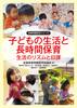 子どもの生活と長時間保育 生活のリズムと日課