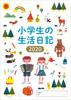 小学生の生活日記 2020年版